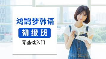 鸿鹄梦韩语一对一能力提升班