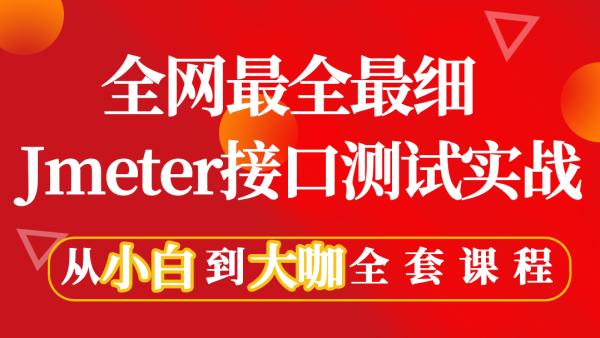 [码尚学院]全网最全最细Jmeter接口测试实战特训营