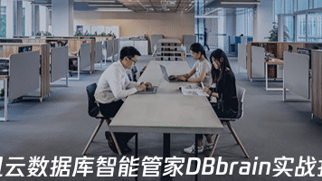 腾讯云数据库智能管家DBbrain实战指南