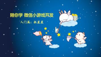 陪你学微信小游戏开发/抓星星/入门篇/Cocos Creator(免)