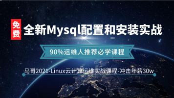 mysql教程-马哥2021全新Mysql配置和安装实战