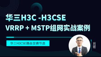 H3C-H3CSE 华三VRRP + MSTP组网实战案例[肖哥视频]