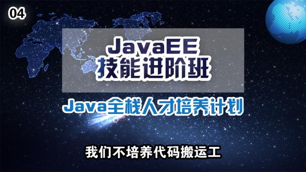 04JavaEE技能进阶班【动脑精品课】