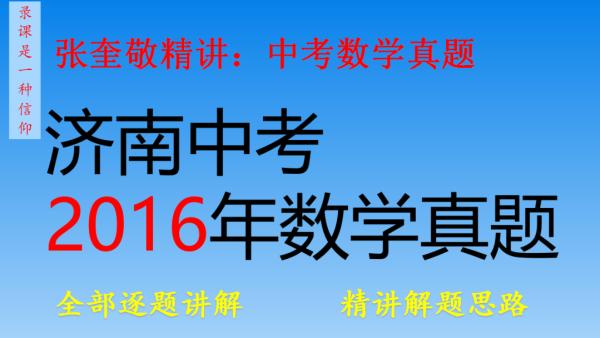 精讲2016年济南中考数学真题-张奎敬讲中考
