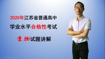 2020年江苏省普通高中学业水平合格性考试生物试题讲解,高中生物