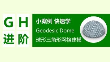 【Grasshopper参数化建模】球形三角形网格/Geodesic Dome 建模