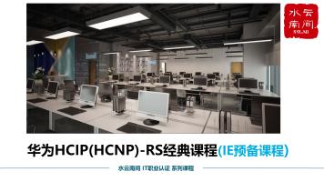 华为HCIP(HCNP)-RS经典完整课程(HCIE预备课程)