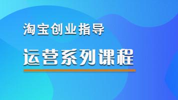 【巨皇教育】农副产品淘宝运营进阶课程