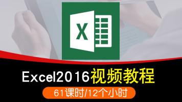 Excel2016视频教程入门到精通速成教程 office办公软件教程