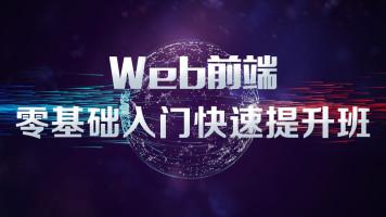 WEB前端开发html+css零基础7天入门【六星教育】