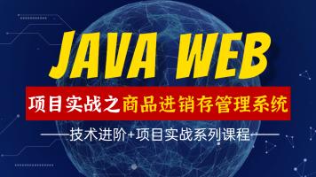 【项目实战】JavaWeb实现商品进销存管理系统/JavaEE/数据库