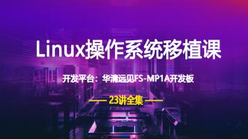 嵌入式Linux系统移植实战课(基于stm32mp157开发板)