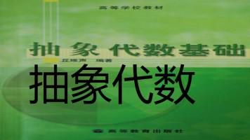 抽象代数(近世代数)-全62讲 【理工学社】
