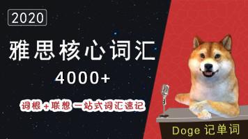 雅思核心词汇4000+ IELTS 英语单词速记-零基础入门