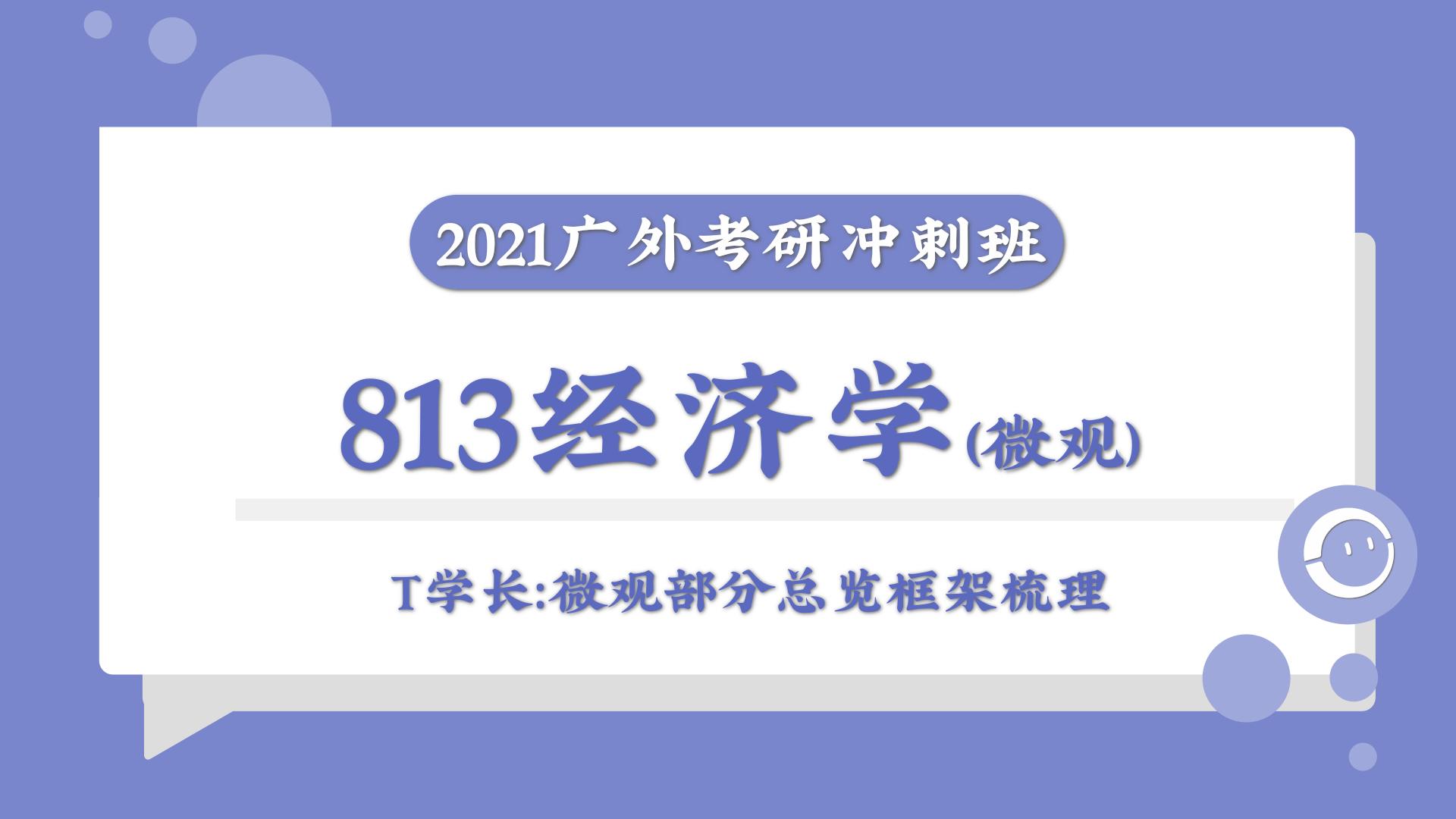 2021广东外语外贸大学广外813经济学考研冲刺课程试听