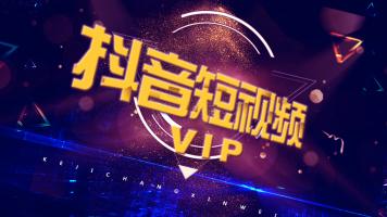 短视频VIP课程