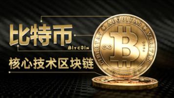 比特币核心技术区块链架构课程