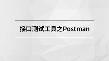接口测试工具之Postman【马士兵教育】
