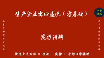 生产企业出口退税(零基础班)