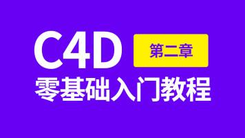 C4D基础教程/零基础入门教程/c4d小白零基础系统教程(11-24节)