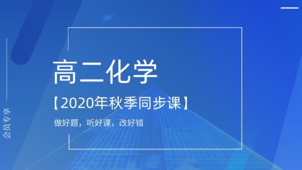 【高二化学】2020年秋季同步课(第二期)