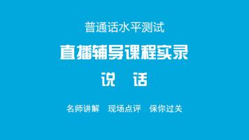 普通话直播辅导课程实录-说话