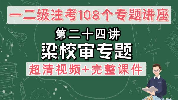 24梁校审专题【朗筑注册结构工程师考试规范专题班】