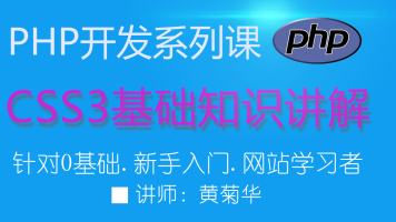 CSS3基础知识实战讲解-新手入门(php网站开发系列课)