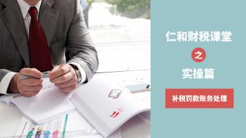 补税罚款账务处理(仁和财税课堂之实操篇)【仁和会计教育】