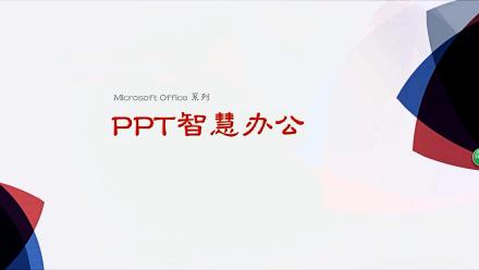 PowerPoint智慧办公(全套)