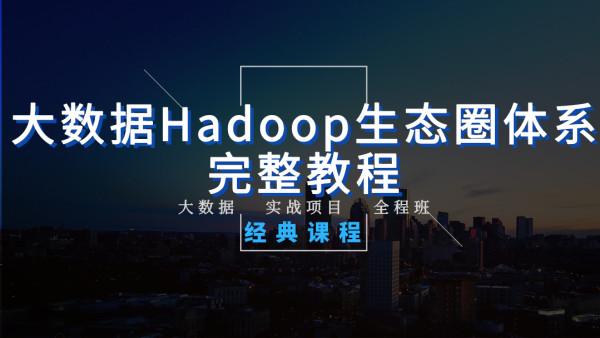 17天大数据Hadoop生态圈体系完整教程