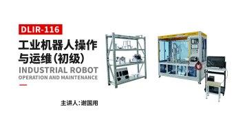 工业机器人操作与运维DLIR-116(初级)