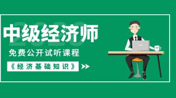 2020中级经济师《经济基础知识》教材精讲课程
