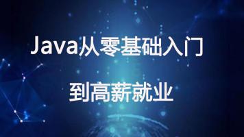 java零基础入门到高薪就业[基础语法、数组、面向对象]