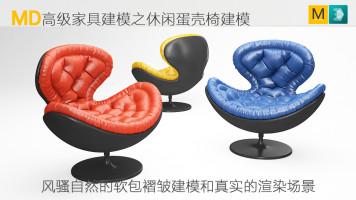 MD、3Dmax高级室内家具建模【请认真看完第一节课 蛋壳椅建模】