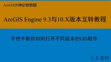 ArcGIS Engine(9.3和10.2)+Vsiual Studio(08和10)程序互转