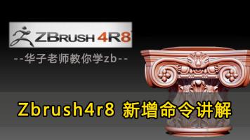 zbrush4r8中文版新增命令讲解--《华子教你学zbrush》欣华浮雕