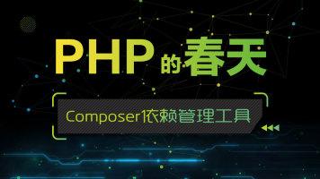 PHP春天-Composer依赖管理工具