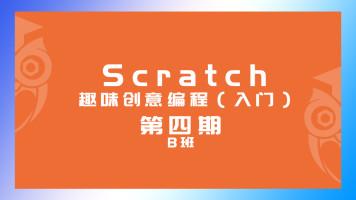 【奇创教育】Scratch编程入门_B班_第四期