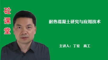丁宏——耐热混凝土研究与应用技术