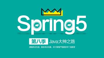 Java大神之路(第八季 Spring5)