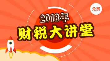 金凯元财税大讲堂—财务人员必备知识【金凯元教育】