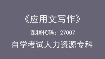 自考《应用文写作学》27007-人力资源专业(专科)