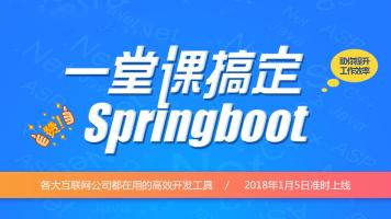 Springboot高级实战课(第一期持续更新)