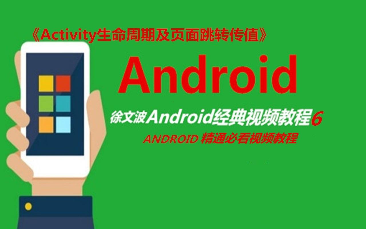 Android精讲系列课程(6)