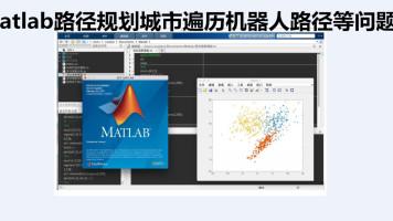 matlab零基础入门路径规划城市遍历机器人路径等问题28讲新录