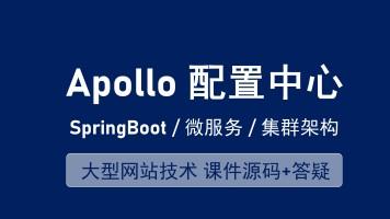 携程Apollo配置中心/微服务/集群实战全集 Java架构师VIP试听课