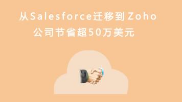 从Salesforce迁移到Zoho,公司节省超50万美元