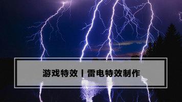雷电特效制作丨Unity教学丨游戏特效丨王氏教育集团