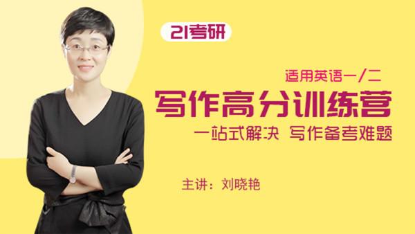 刘晓燕写作高分训练营(英语一二)